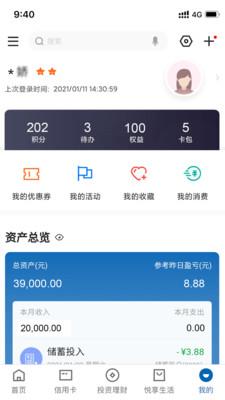 中国建设银行个人网上银行 V5.0.3 安卓版截图1