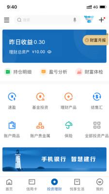 中国建设银行个人网上银行 V5.0.3 安卓版截图4