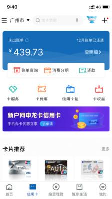 中国建设银行个人网上银行 V5.0.3 安卓版截图3