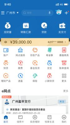 中国建设银行个人网上银行 V5.0.3 安卓版截图5