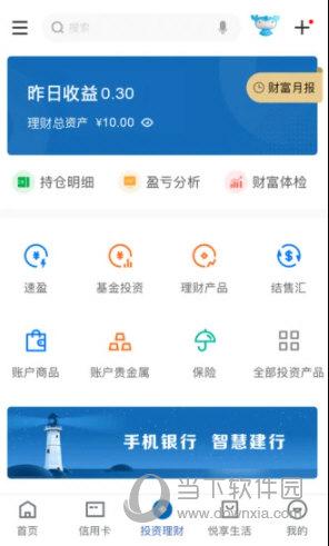 中国建设银行app