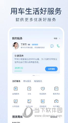 小鹏汽车iOS版
