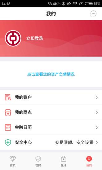 中国银行网上银行app V6.11.2 安卓最新版截图1