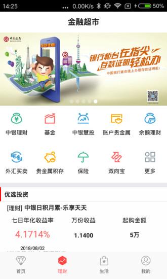 中国银行网上银行app V6.11.2 安卓最新版截图3