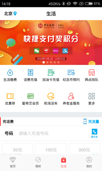 中国银行网上银行app V6.11.2 安卓最新版截图2