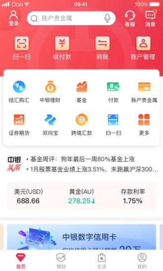 中国银行网上银行app V6.11.2 安卓最新版截图4