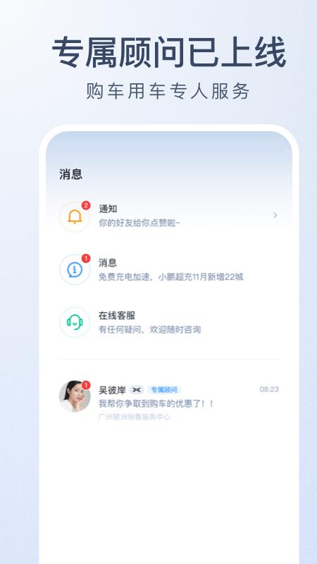 小鹏汽车 V3.3.2 安卓版截图2