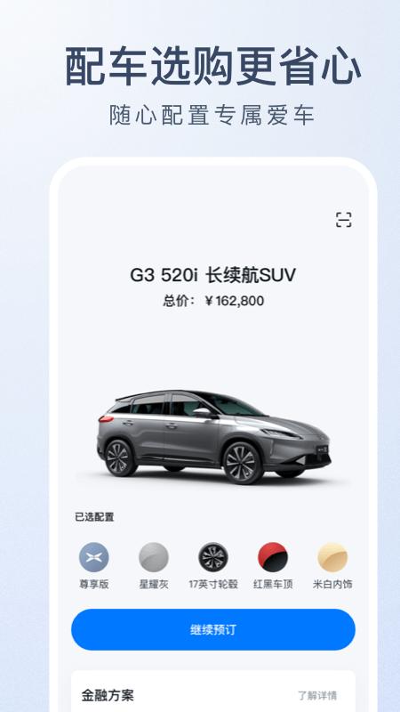 小鹏汽车 V3.3.2 安卓版截图3