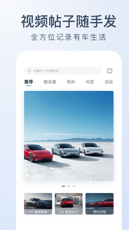 小鹏汽车 V3.3.2 安卓版截图1