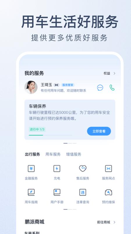 小鹏汽车 V3.3.2 安卓版截图4
