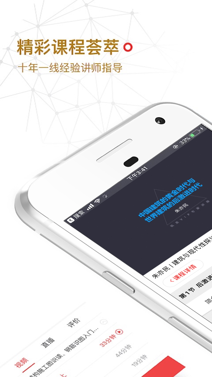 筑龙学社 V2.5.8 安卓版截图1
