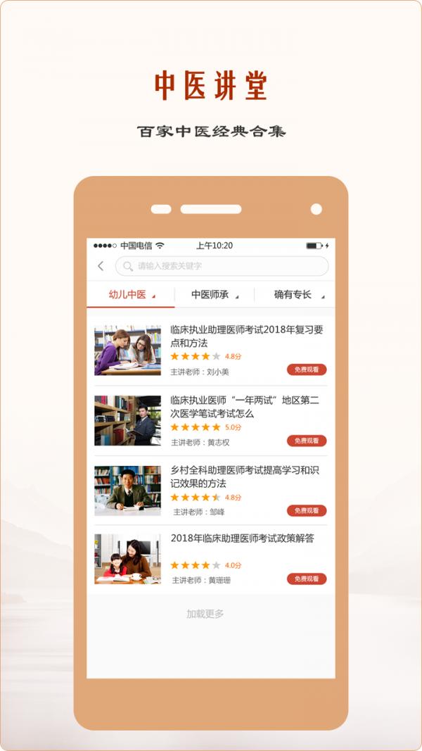 华佗教育 V1.0.4 安卓版截图3
