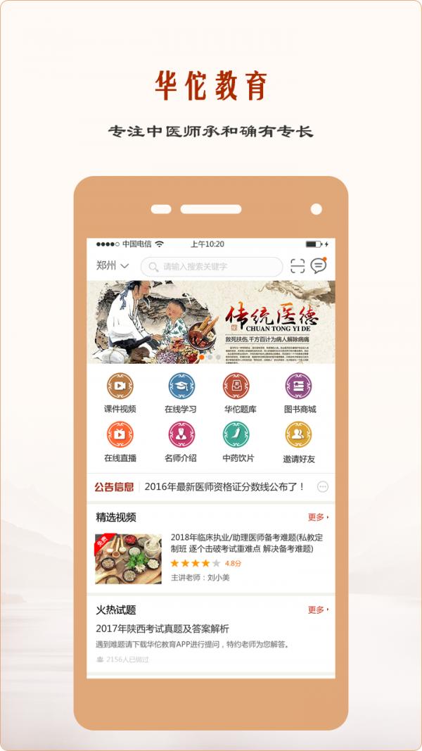 华佗教育 V1.0.4 安卓版截图2