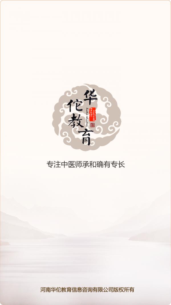 华佗教育 V1.0.4 安卓版截图1