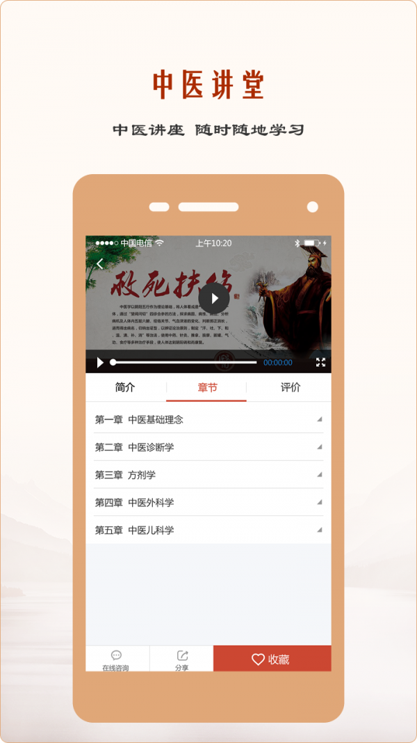 华佗教育 V1.0.4 安卓版截图4