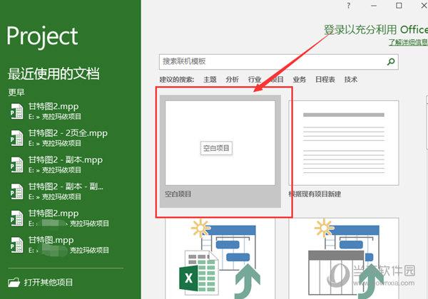 microsoft project2016中文破解版