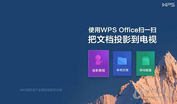 WPS投影宝电脑版下载