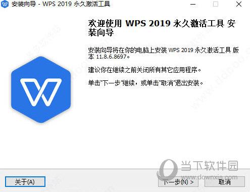 WPS2021激活工具