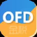 金税OFD阅读器 V1.0.20.10 官方版