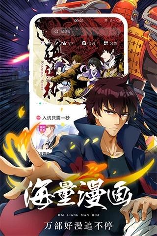 鸣秋漫画app V1.0 安卓版截图4