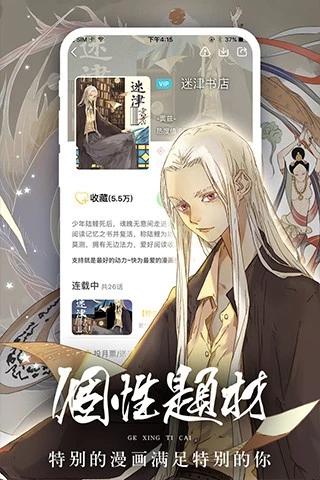 鸣秋漫画app V1.0 安卓版截图2