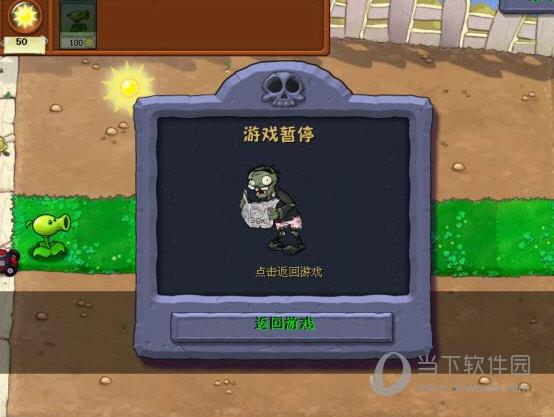 植物大战僵尸修改器电脑版下载