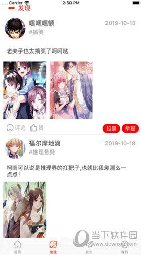 鸣秋漫画破解版下载