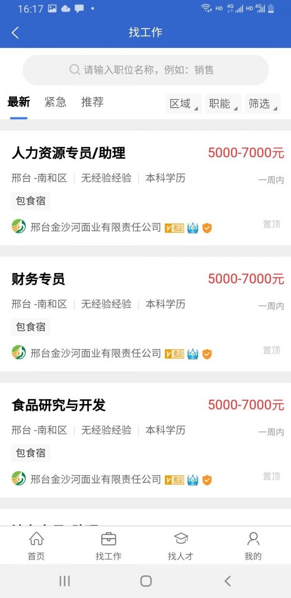 邢台招聘网 V10.0 安卓版截图1