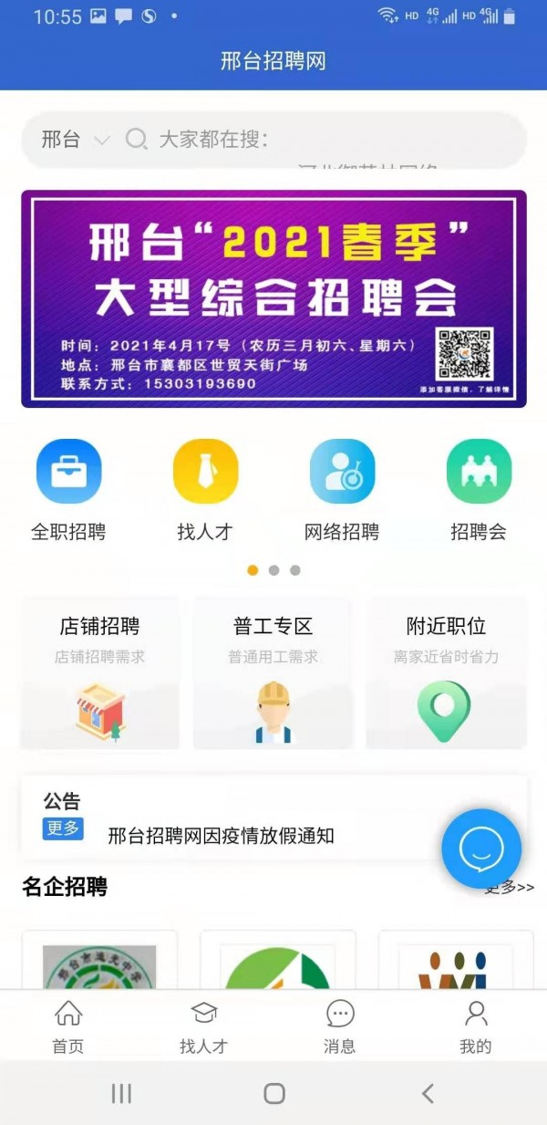 邢台招聘网 V10.0 安卓版截图3