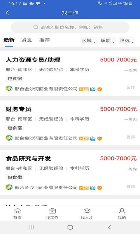 邢台招聘网 V10.0 安卓版截图4