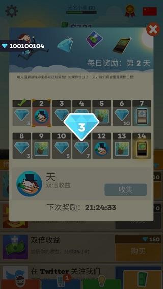 点击大亨中文版 V2.0.14 安卓版截图1