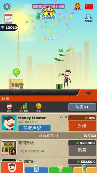 点击大亨中文版 V2.0.14 安卓版截图3