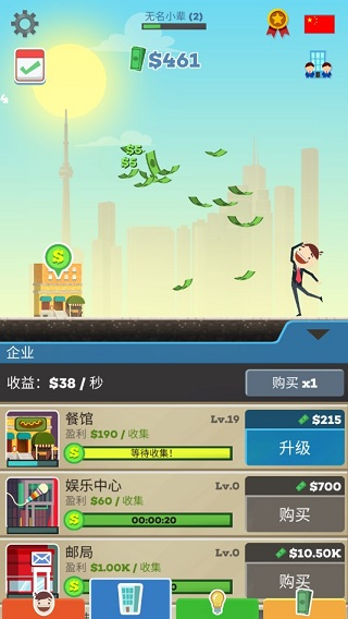 点击大亨中文版 V2.0.14 安卓版截图2