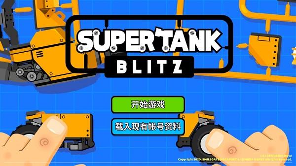 超级战车闪电战无限金币钻石版 V1.4.1 安卓版截图1