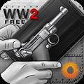二战真实武器模拟器完整版 V1.6.83 安卓版