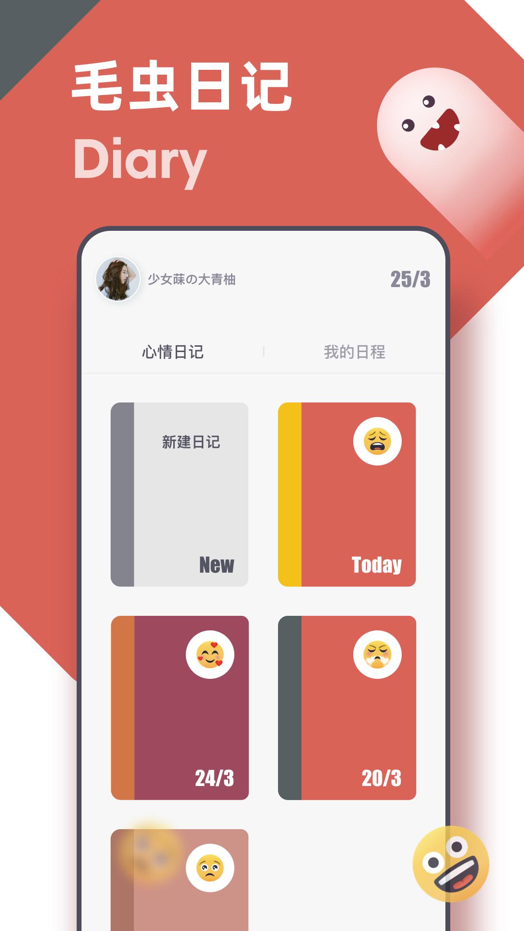 毛虫日记 V1.0.0 安卓版截图3