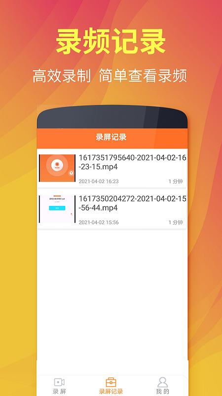 熊猫超级录屏全能王 V1.0.4 安卓版截图4