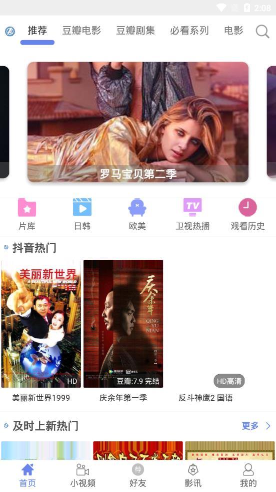 宇宙影视TV V3.0.4 安卓免费版截图1