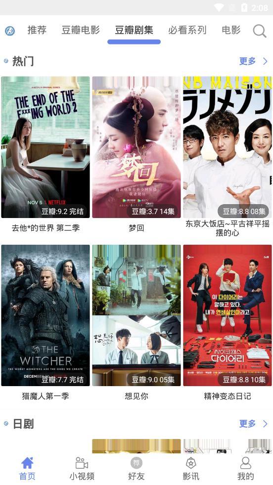 宇宙影视TV V3.0.4 安卓免费版截图3
