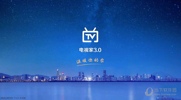 电视家2021