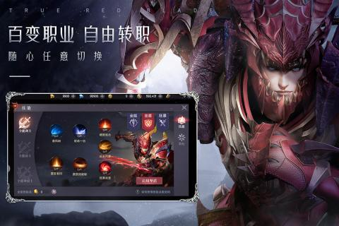 真红之刃九游版 V2.0.0 安卓版截图5