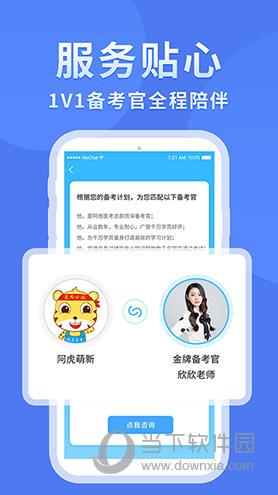 阿虎医考iOS版