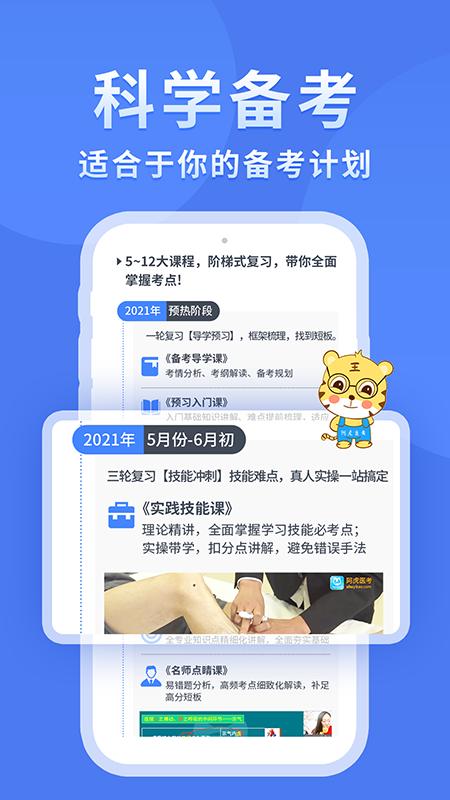 阿虎医考 V8.1.1 官方安卓版截图2