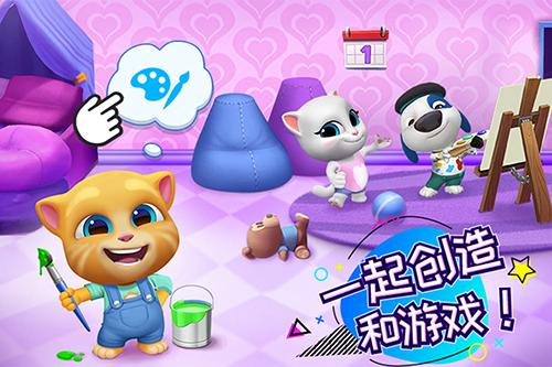 汤姆猫总动员无限金币无限钻石版 V1.0.12.28 安卓版截图1