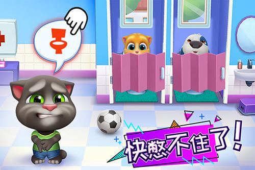 汤姆猫总动员无限金币无限钻石版 V1.0.12.28 安卓版截图2