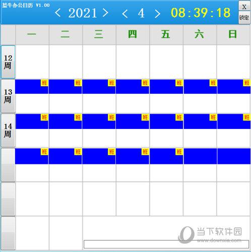 蓝牛办公日历