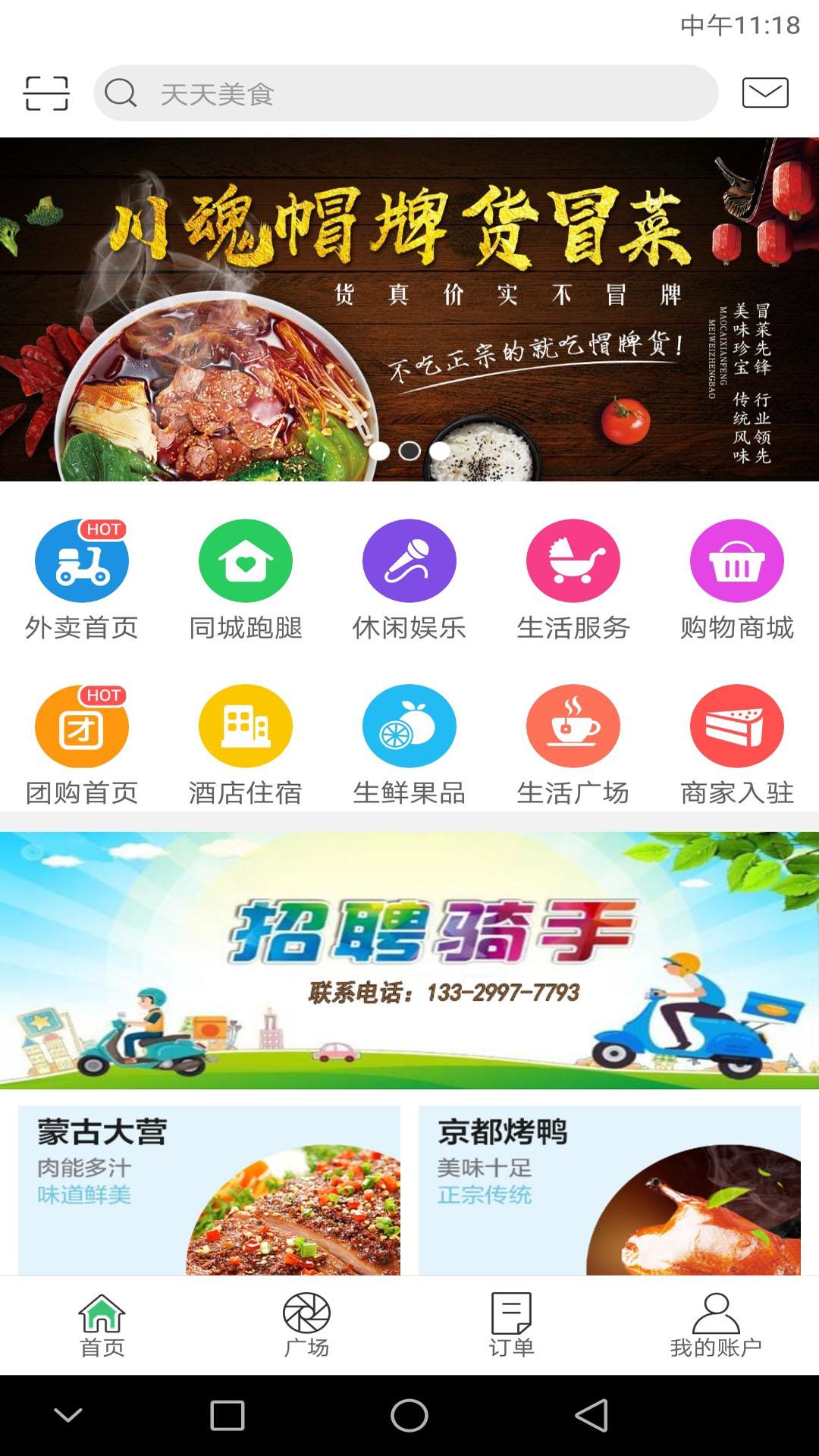 幸福鄂州 V4.0.1 安卓版截图3
