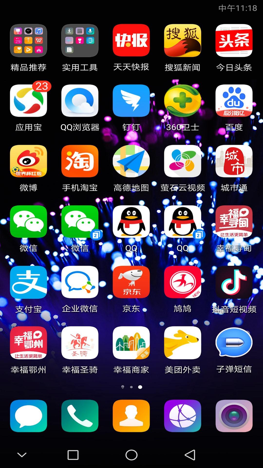 幸福鄂州 V4.0.1 安卓版截图4