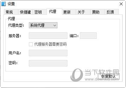 天若ocr专业版绿色免登录版