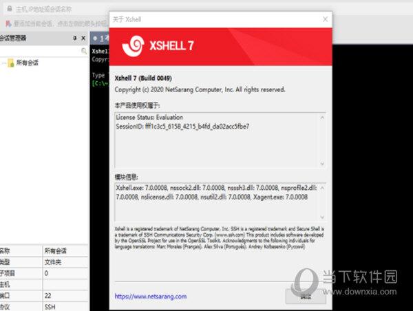 xshell7中文破解版